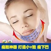 日本瘦臉神器提拉緊致小V臉面罩錐子臉 睡眠瘦臉帶去雙下巴瘦下巴 曼慕衣櫃