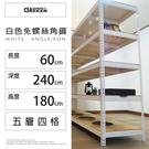 倉儲架 收納架 五層收置物架 60x240x180cm 白色免螺絲角鋼架 展示架 儲藏架 貨架 空間特工 W2080653