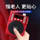收音機 老人插卡播放器地攤隨身聽多功能迷你可充電便攜式聽戲【快速出貨八折下殺】