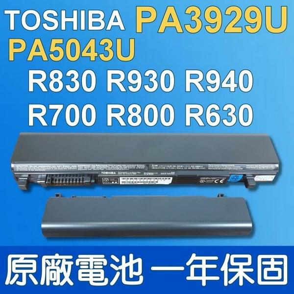 TOSHIBA PA3929U-1BRS 原廠電池 Satellite R800 R830 R845 R930 R940 Tecra R700 R840