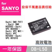 特價款@御彩數位@Sanyo DB-L50 電池 DBL50 有保固 HD1010 與Kodak KLIC-5001共用
