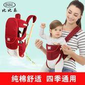 嬰兒多功能背帶前抱後背式夏季透氣網寶寶簡易抱帶新生兒四季通用 晴天時尚館