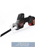 鋰電電鋸 往復鋸小型家用電動馬刀鋸鋰電池電鋸戶外手鋸充電鋸子便攜