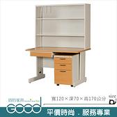 《固的家具GOOD》200-13-AO 木紋學生書桌【雙北市含搬運組裝】
