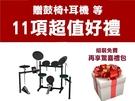 Awowo AK-1 電子鼓 台灣製造 ...
