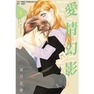 愛情幻影(4)