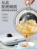 養生壺SKG養生壺加厚玻璃全自動多功能黑茶花茶壺電煮茶器煎壺防糊底LX爾碩數位