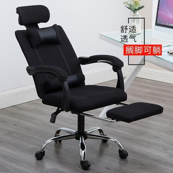 降價兩天 可躺電腦椅 家用辦公椅子 游戲椅 網布午休椅子