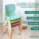 兒童椅子加厚板凳儿童椅子幼儿园靠背椅宝宝餐椅塑料小椅子家用小凳子防滑-享家