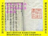 二手書博民逛書店罕見日本書紀30卷Y449231