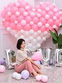馬卡龍色氣球裝飾生日派對網紅告白氣球結婚婚房用品 【美物居家館】