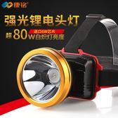 (交換禮物 聖誕)尾牙 充電頭燈超亮強光遠射礦燈戶外釣魚頭燈探照燈電筒頭戴