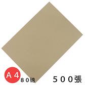 A4 影印紙牛皮紙色影印紙80 磅一包500 張入促300 雙面牛皮紙色牛皮紙影印紙文