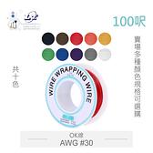 『堃喬』30AWG 100FT / 30米 鍍銀單芯線 / OK線 最高耐溫105℃ 黑棕紅橙黃綠藍紫灰白『堃邑Oget』