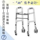 助行器 - 健步助行器 前腳可調速及方向...