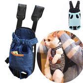 全館免運 狗狗背包外出雙肩寵物便攜包胸前外帶包