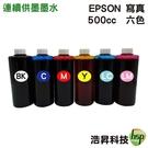 【寫真墨水 六色一組】EPSON 500CC 填充墨水 適用EPSON連續供墨系統印表機機型
