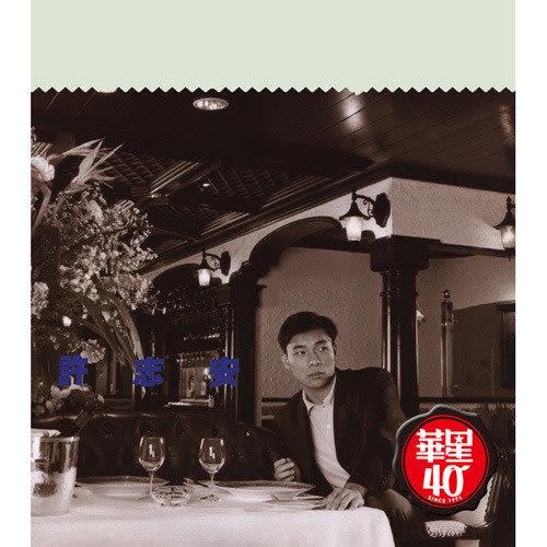 許志安 華星40經典金唱片 魔鬼莫探望 CD  (購潮8)