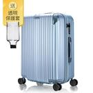 行李箱 旅行箱 28吋 PC金屬護角耐撞擊硬殼 奧莉薇閣 箱見恨晚 寧靜藍