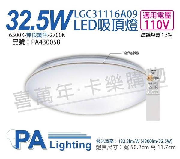 Panasonic國際牌 LGC31116A09 LED 32.5W 110V 金色線框 調光調色 遙控吸頂燈 _ PA430058