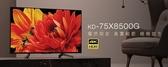 *~新家電錧~* 【SONY 新力 KD-75X8500G】75型 4K HDR 連網平面電視