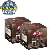 CA-DG06Y Carraro Cioccolato 巧克力膠囊 兩盒組 ☕Dolce Gusto機專用☕