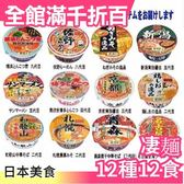 【凄麺 12種12食】日本美食大賞福袋系列 上班族豪華代餐 交換禮物【小福部屋】