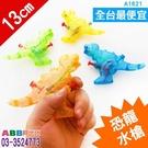 A1621_恐龍水槍_13cm#玩具水槍...