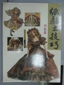 【書寶二手書T2/美工_PMN】紙黏土技巧(初級篇)