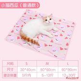 寵物冰墊 寵物貓窩降溫貓咪冰墊凝膠涼墊涼蓆夏季透氣卡通水床墊貓墊子夏天 3色