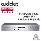 Audiolab 8200CDQ-V12E CD播放機 / 數位類比前級擴大機【公司貨保固+免運】