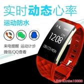智慧手錶多運動模式動態實時監測計步信息來電提醒防水智慧手環CY潮流