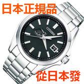 免運費 日本正品 公民The CITIZEN 太陽能手錶 男士手錶 AQ1030-57E