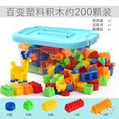 積木兒童積木塑料玩具3-6周歲益智男孩1-2歲女孩寶寶拼裝拼插7-8-10歲(行衣)
