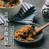 現貨供應【和秋】芝麻海苔雞肉鬆 雞肉鬆 海苔肉鬆 中式配菜 甘甜爽口