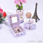 飾品盒 便攜式首飾盒女 旅行韓國首飾包 公主小巧戒指耳釘飾品首飾收納盒 晶彩生活