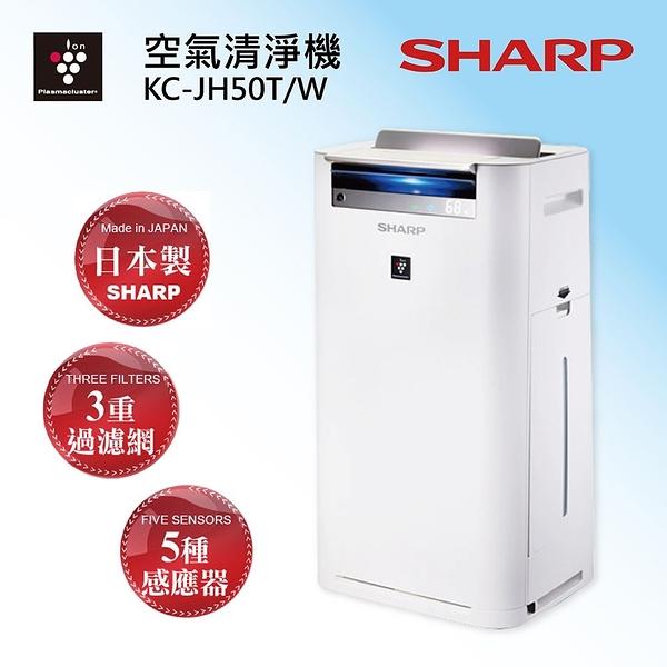 【限時優惠】SHARP 夏普 12坪 日本原裝 自動除菌離子清淨機 KC-JH50T/W 空氣清淨機 公司貨