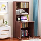 摺疊電腦桌書桌書架書櫃一體組合臥室學生寫字台寫字桌簡約辦公桌 19950生活雜貨NMS