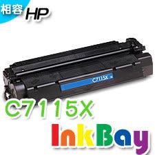 HP C7115X 相容環保碳粉匣(高容量) 【適用】LJ-1000/1200/1220/3300/3330/3380