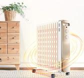 暖風機 油汀取暖器家用節能速熱省電暖氣13片油丁暖風機烤火爐電暖器 二度3C