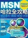二手書博民逛書店《MSN 哈拉全功略:視訊聊天、傳檔、密技、外掛(附光碟1片)》