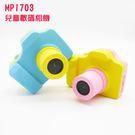 【風雅小舖】MP1703兒童數碼相機 男童女童小孩卡通數位相機 小反單眼運動相機 小童生日禮品