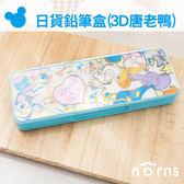 【日貨鉛筆盒(3D唐老鴨)】Norns 正版授權 迪士尼 卡通 筆袋 文具