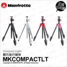 Manfrotto 曼富圖 Compact Light MKCOMPACTLT 旅行腳架 正成公司貨 可刷卡 薪創數位