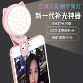 直播補光燈手機自拍燈美顏瘦臉嫩膚高清打光道具小型環形燈迷你手機鏡頭室內 美眉新品