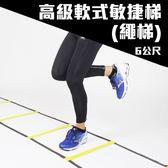 MDBuddy 敏捷梯(繩梯)(6公尺)(田徑 跑步 足球 自主訓練 免運≡排汗專家≡