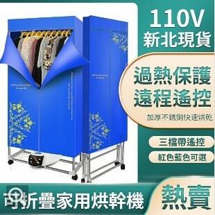 現貨110V烘衣機乾衣機烘乾機家用烘幹機可折疊幹衣機三檔帶遙控遠程遙控 璐璐生活館