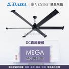 《預購-訂製品》 阿拉斯加 MEGA系列 MG-96B DC 霧黑色 吊扇 / DC直流 100V~240V / 96吋 工業風