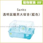 寵物家族-Sanko 透明鼠籠 男大宿舍(藍色)