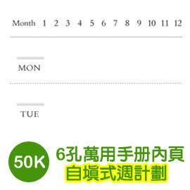 珠友 BC-80052 A6/50K 6孔滑動夾/萬用手冊內頁(自填週計劃)